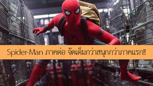 ทีมงานเบื้องหลัง Spider-Man: Far From Home ยืนยันสนุกและจัดเต็มกว่าภาคแรก