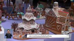 สวีเดน จัดประกวด บ้านขนมปังขิง รับเทศกาล คริสต์มาส