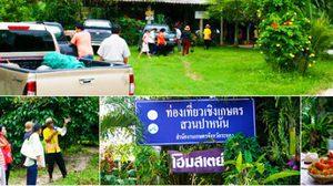 อร่อยทุกไร่ ชิมไปทุกสวน ระยอง – จันทบุรี