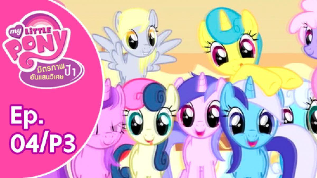 My Little Pony Friendship is Magic: มิตรภาพอันแสนวิเศษ ปี 1 Ep.04/P3