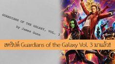 สคริปต์มาแล้ว!! เจมส์ กันน์ โพสต์ภาพบทหนังซูเปอร์ฮีโร่ Guardians of the Galaxy Vol. 3