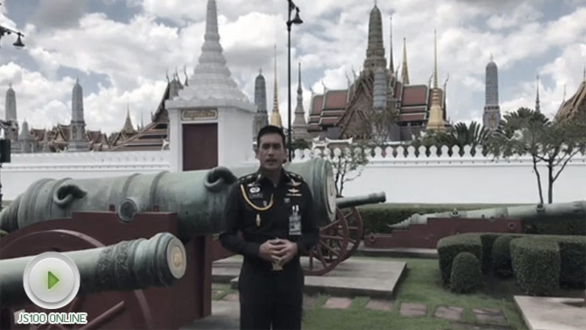 ผู้พันเบิร์ด  เชิญชวนชาวไทยร่วมถวายดอกไม้จันทน์วันที่ 26 ต.ค.60