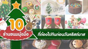 10 ร้านขนมมุ้งมิ้ง ที่ต้องไปกินก่อนวัน คริสต์มาส