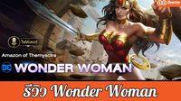 [REVIEW] Wonder Woman ฮีโร่หญิงหนึ่งเดียวจาก Justice League มา ROV แล้ว!