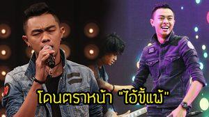 แซ็ค ชุมแพ เผยอดีตสุดอาย แข่งร้องเพลง แพ้ทุกเวที!!!