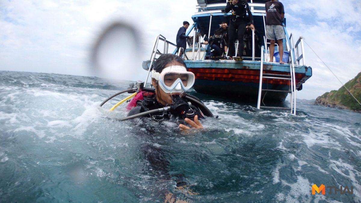 ทิปท่องเที่ยว: เตรียมตัวก่อนดำน้ำ