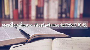 เนื้อหาที่ออกสอบ พร้อมตัวอย่างข้อสอบ GAT/PAT ปีการศึกษา 2561