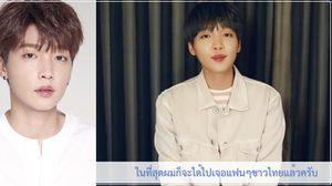 จอง เซอุน มาเหนือ! ส่งคลิปอวยพรแฟนคลับที่กำลังสอบ-ก่อนเจอกันที่ไทย!