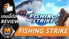 [REVIEW] Fishing Strike เกมตกปลาใหม่จาก Netmarble มันส์โคตรๆ