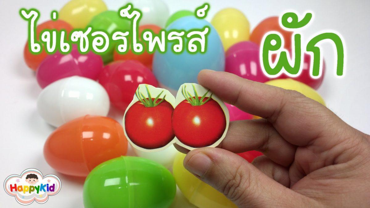 ไข่เซอร์ไพรส์ผักต่างๆ | เรียนรู้ชื่อผัก | Learn Vegetable Names In Thai