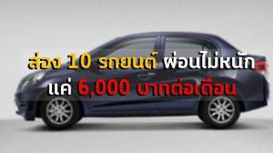 ส่อง 10 รถยนต์ ผ่อนไม่หนัก แค่ 6,000 บาทต่อเดือน
