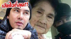 ไปรอบนสวรรค์! พจน์ อานนท์ เศร้าสูญเสียคุณแม่วัย 85 ปี