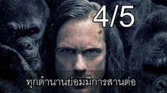 รีวิว The Legend of Tarzan : ทุกตำนานย่อมมีการสานต่อ