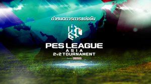 กำหนดการการแข่งขัน PES LEAGUE ASIA 2V2 TOURNAMENT 2018