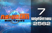กระแสโลก World News 07-11-62