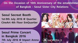 เพิ่มช่องทางรับบัตร Seoul Prime Concert in Bangkok ฟรีคอนเสิร์ตสุดฮอต!