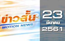 ข่าวสั้น Motion News Break 1 23-03-61
