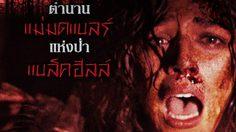 ป่าแบล็คฮิลล์สุดเฮี้ยน! ตำนานแม่มดแบลร์ที่รอการพิสูจน์ใน Blair Witch