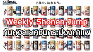 Weekly Shonen Jump ร่วมมือกับจอร์เจียผลิตกระป๋องลายการ์ตูน!!