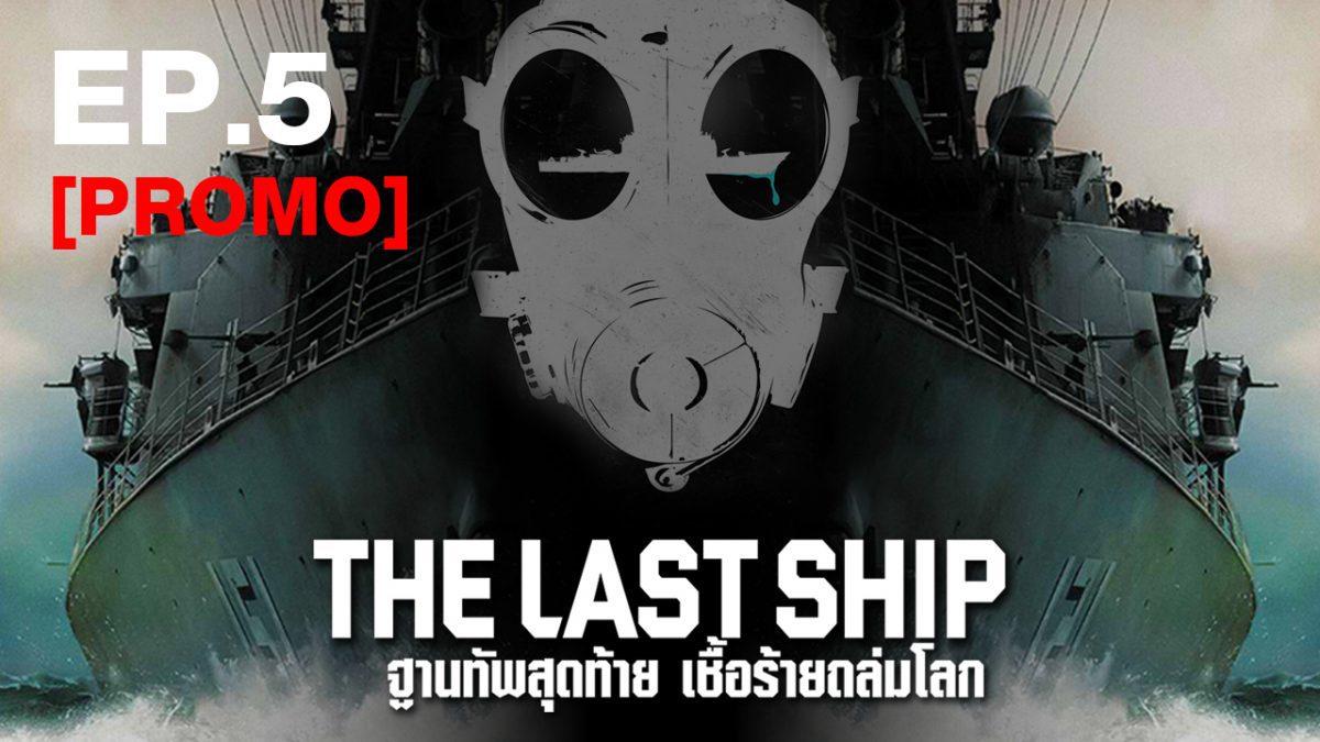 The Last Ship ฐานทัพสุดท้าย เชื้อร้ายถล่มโลก ปี1 EP.5 [PROMO]