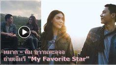 """มัดหมี่ ชวน หมาก-คิม อวดความหวาน ถ่ายเอ็มวีด้วยกันครั้งแรก ใน """"My Favorite Star"""""""