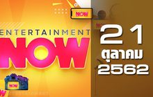 Entertainment Now Break 1 21-10-62