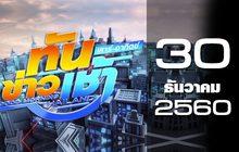 ทันข่าวเช้า เสาร์-อาทิตย์  Good Morning Thailand 30-12-60