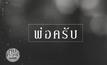 เพลงเพื่อพ่อ สื่อล้านดวงใจคนไทยทั้งแผ่นดิน