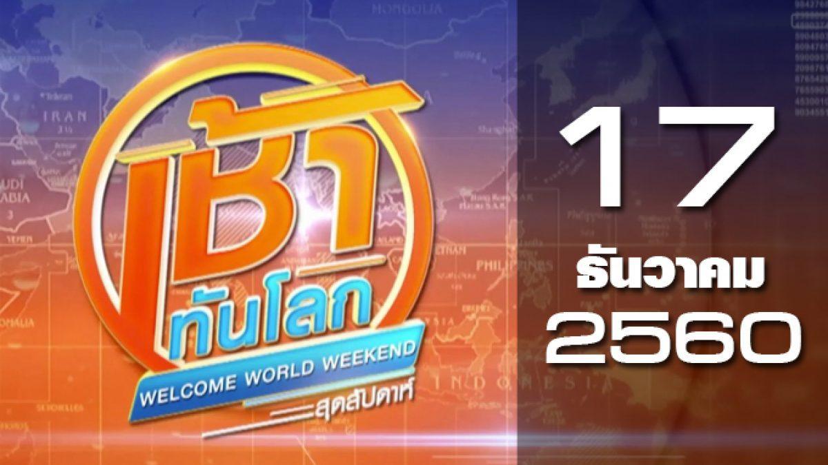 เช้าทันโลก สุดสัปดาห์ Welcome World Weekend 17-12-60