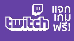 เตรียมตัวให้พร้อม! การแจกเกมครั้งยิ่งใหญ่ที่สุดในประวัติศาสตร์ Twitch