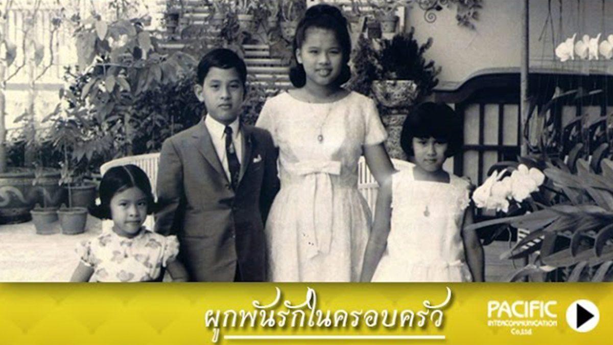 ผูกพันรักในครอบครัว - สมเด็จพระเจ้าอยู่หัวมหาวชิราลงกรณฯ