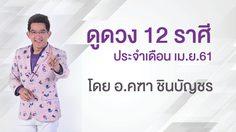 ดูดวง 12 ราศี ประจำเดือน เมษายน 2561 โดย อ.คฑา ชินบัญชร