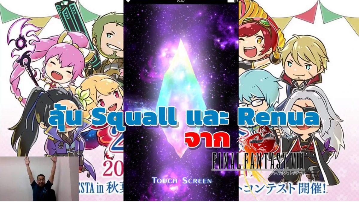 เปิดกาชา เกม FFBE หาตัวละครจารก Final Fantasy 8 ดูซิจะได้ตัวไหน?
