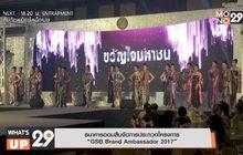 """ธนาคารออมสินจัดการประกวดโครงการ """"GSB Brand Ambassador 2017"""""""