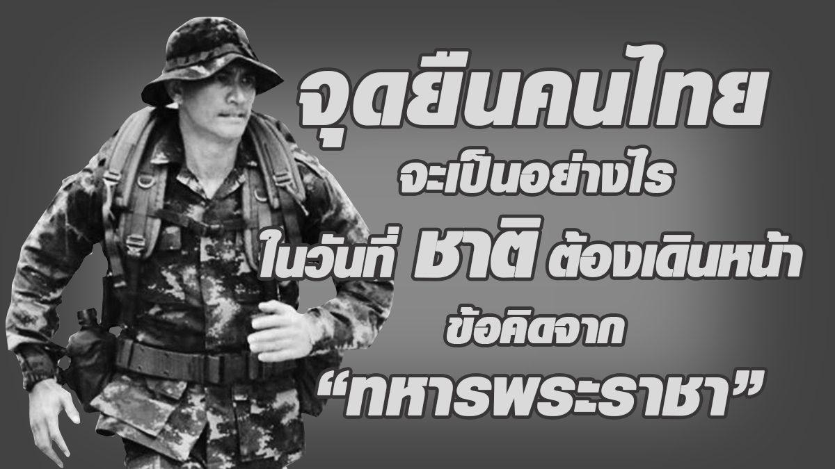 """จุดยืนคนไทยจะเป็นอย่างไร ในวันที่ชาติต้องเดินหน้า ข้อคิดจาก """"ทหารพระราชา"""""""