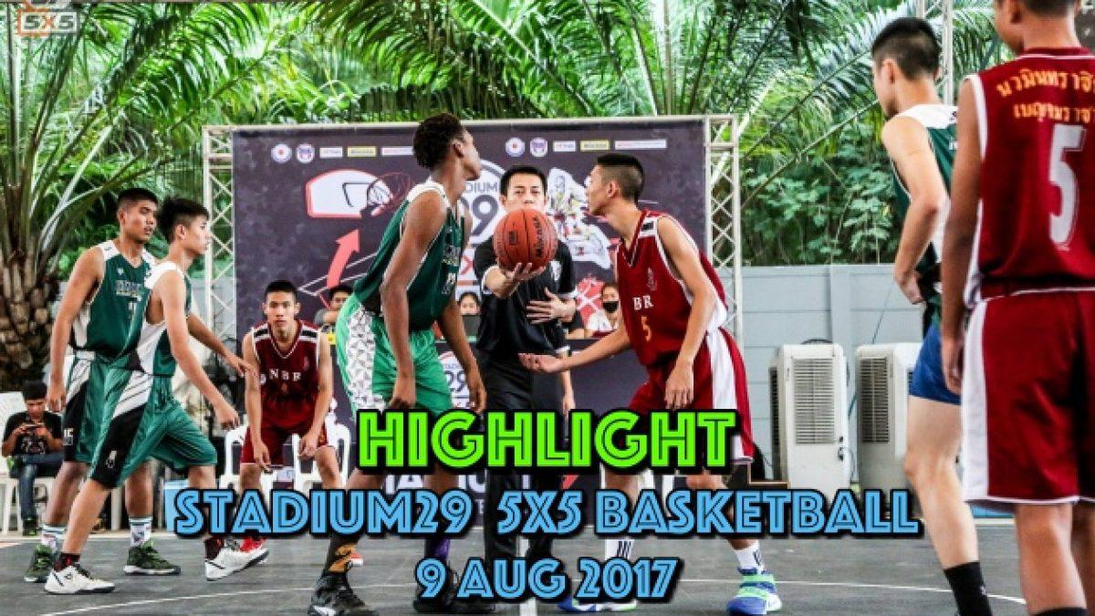 Highlight การเเข่งขัน Stadium29 5x5 Basketball  9 Aug 2017