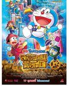 Doraemon the Movie: Nobita's Secret Gadget Museum โดราเอมอน เดอะมูฟวี่ ตอน โนบิตะล่าโจรปริศนาในพิพิธภัณฑ์ของวิเศษ