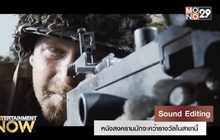 Sound Editing vs. Sound Mixing สองสาขาที่ชวนสับสนที่สุดกับรางวัล Oscars