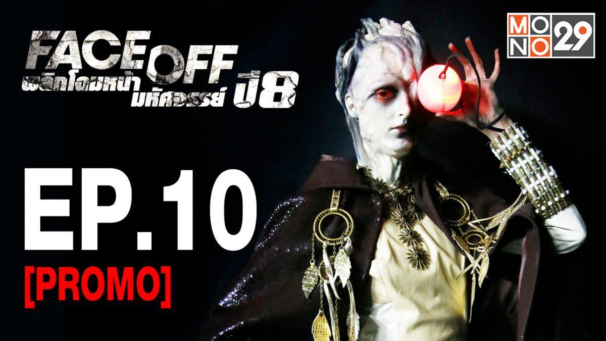 Face Off พลิกโฉมหน้ามหัศจรรย์ ปี8 EP.10 [PROMO]