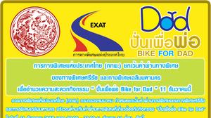 กทพ.ประกาศ ยกเว้นค่าผ่านทางพิเศษ กิจกรรม Bike for Dad  วันที่ 11 ธ.ค. 2558