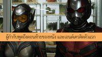 ผู้กำกับ Ant-Man and the Wasp พูดถึงตอนท้ายของหนัง และเอนด์เครดิตตัวแรก