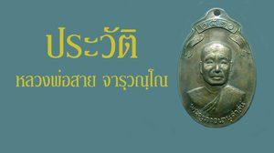 ประวัติพระครูภาวนานุศาสน์ หลวงพ่อสาย จารุวณฺโณ จ.อุบลราชธานี