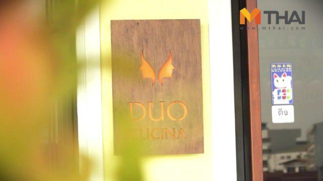 กินลมชมวิวแม่น้ำเจ้าพระยากับร้าน Duo Cucina Yodpiman