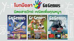 โบกมือลา Go Genius นิตยสารวิทย์-คณิตเพื่อคุณหนูๆ