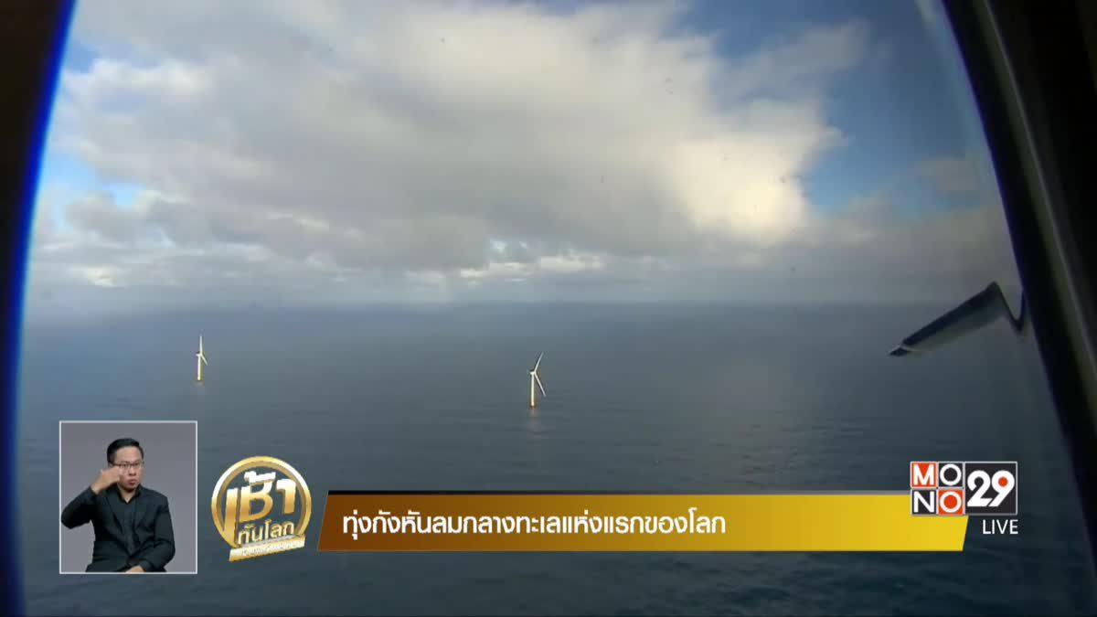 ทุ่งกังหันลมกลางทะเลแห่งแรกของโลก
