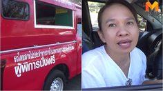 นางฟ้าสี่ล้อแดง รับส่งฟรีคนพิการ – ผู้ป่วย คันเดียวในเชียงใหม่!