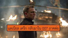 แดเนียล เคร็ก ออกปาก 007 จะเป็นหนังเรื่องถัดไปที่แฟนจะได้ดู