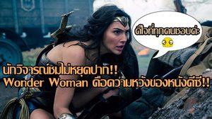 เสียงชื่นชมมาเต็ม!! Wonder Woman หนังซูเปอร์ฮีโร่ดีซีที่จะกลับมาเรียกศรัทธาจากแฟน ๆ อีกครั้ง