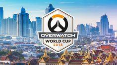 เริ่มขายบัตรเข้าชม การแข่งขัน Overwatch World Cup รอบแบ่งกลุ่มแล้ว