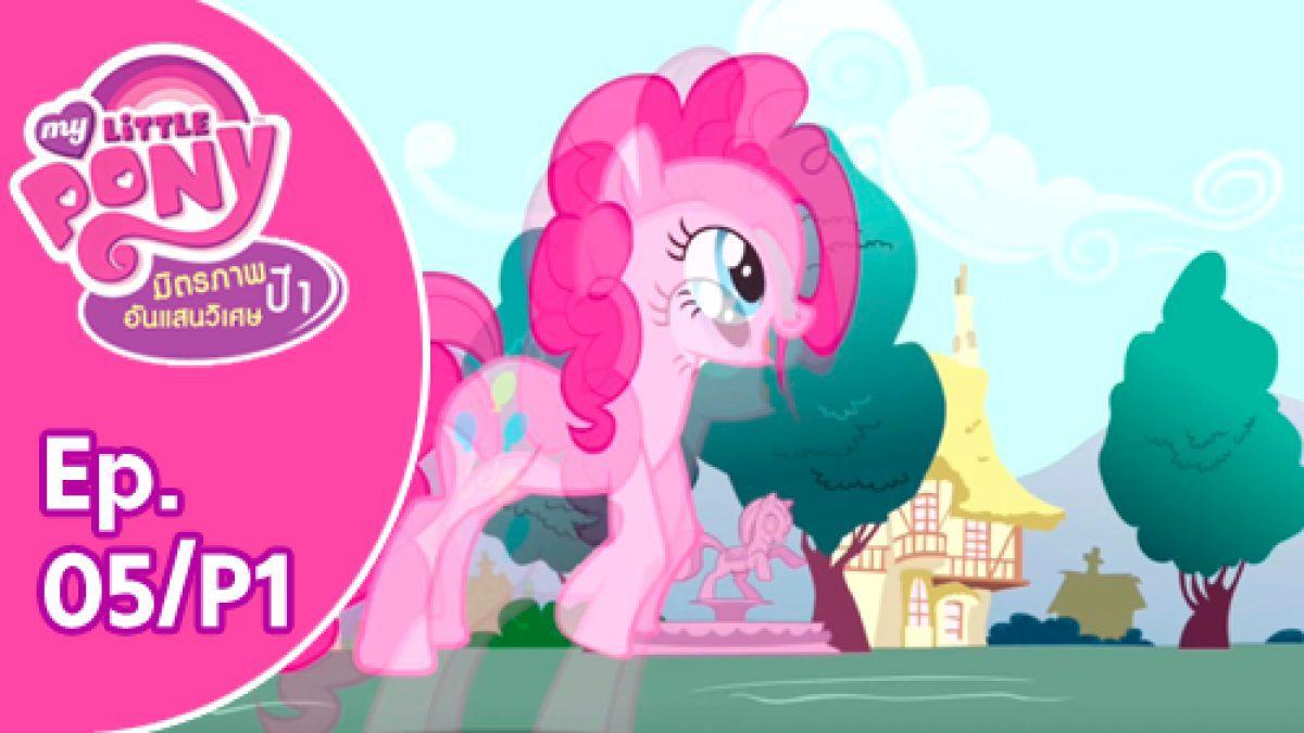 My Little Pony Friendship is Magic: มิตรภาพอันแสนวิเศษ ปี 1 Ep.05/P1